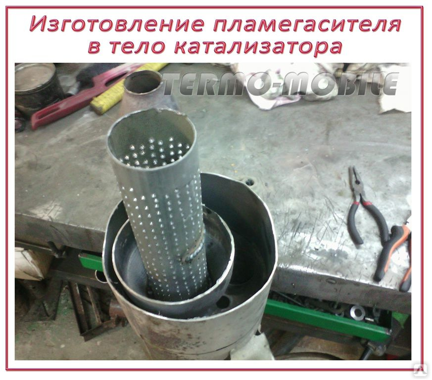 Пламегаситель в корпус катализатора