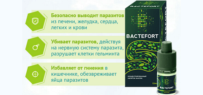 «Bactefort» капли против паразитовль