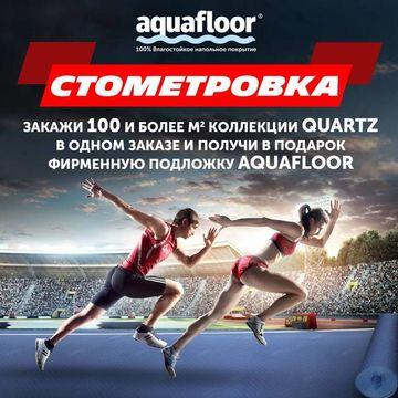 Мы рады сообщить вам о начале грандиозной акции «100 метровка»!