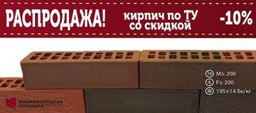 «Вышневолоцкая Керамика» объявляет о запуске Акции
